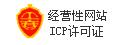 ��I性�W站ICP�S可�C